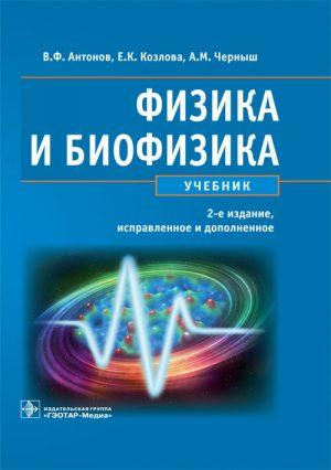 Физика и биофизика. Учебник