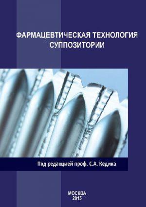 Фармацевтическая технология. Суппозитории. Учебное пособие