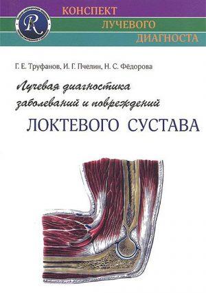 Лучевая диагностика заболеваний и повреждений локтевого сустава. Конспект лучевого диагноста