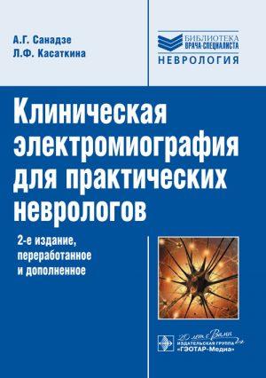 Клиническая электромиография для практических неврологов. Библиотека врача-специалиста