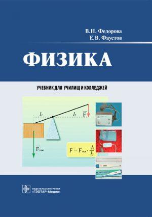 Физика. Учебник для студентов СУЗов