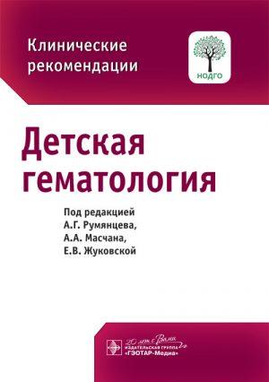 Детская гематология. Клинические рекомендации