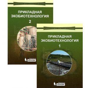 Прикладная экобиотехнология. В 2-х томах