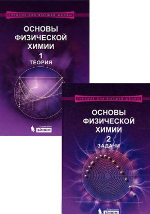 Основы физической химии. Учебное пособие в 2-х частях