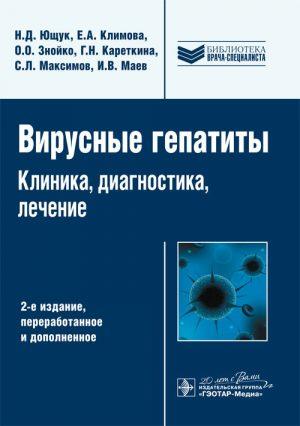 Вирусные гепатиты: клиника, диагностика, лечение. Руководство. Библиотека врача-специалиста