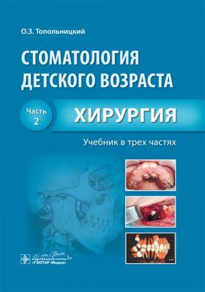 Стоматология детского возраста. Учебник в 3-х частях. Часть 2. Хирургия