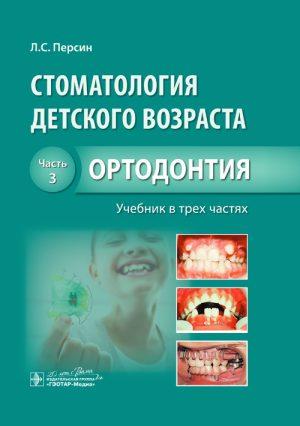 Стоматология детского возраста. Учебник в 3-х частях. Часть 3. Ортодонтия