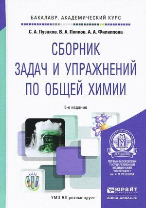 Сборник задач и упражнений по общей химии. Учебное пособие для ВУЗов
