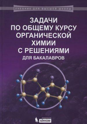 Задачи по общему курсу органической химии с решениями для бакалавров. Учебное пособие