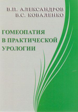 Гомеопатия в практической урологии