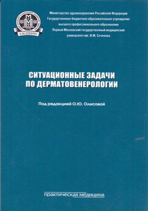 Ситуационные задачи по дерматовенерологии. Учебное пособие