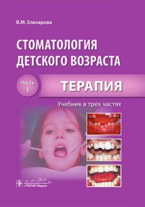 Стоматология детского возраста. Учебник в 3-х частях. Часть 1. Терапия