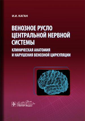 Венозное русло центральной нервной системы: клиническая анатомия и нарушения венозной циркуляции