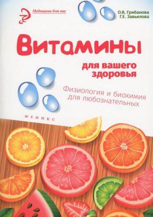 Витамины для вашего здоровья