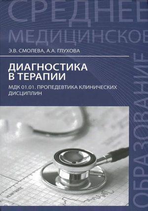 Диагностика в терапии. Учебное пособие