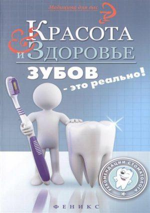 Красота и здоровье зубов – это реально!