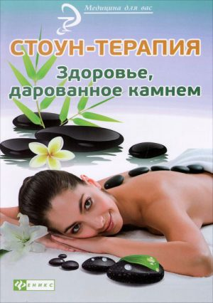 Стоун-терапия: здоровье, дарованное камнем