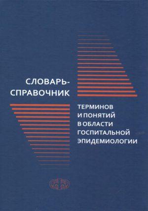 Словарь-справочник терминов и понятий в области госпитальной эпидемиологии