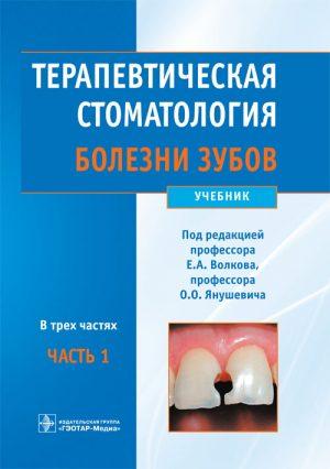 Терапевтическая стоматология. Болезни зубов. Учебник в 3-х частях. Часть 1