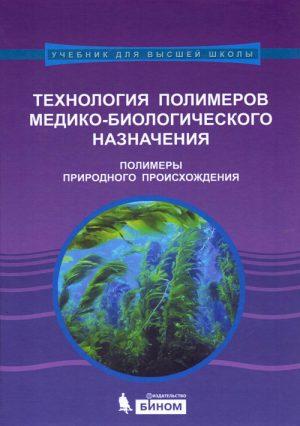 Технология полимеров медико-биологического назначения. Полимеры природного происхождения. Учебное пособие