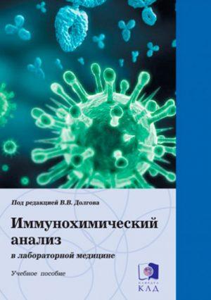 Иммунохимический анализ в лабораторной медицине. Учебное пособие