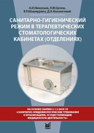 Санитарно-гигиенический режим в терапевтических стоматологических кабинетах (отделениях). Учебное пособие