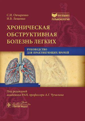 Хроническая обструктивная болезнь легких. Библиотека врача-специалиста