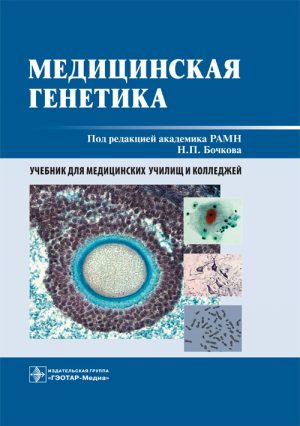 Медицинская генетика. Учебник