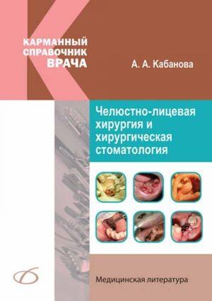 Челюстно-лицевая хирургия и хирургическая стоматология. Карманный справочник