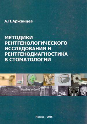 Методики рентгенологического исследования и рентгенодиагностика в стоматологии