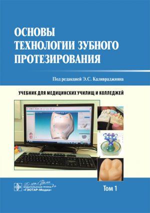 Основы технологии зубного протезирования. Учебник в 2-х томах. Том 1