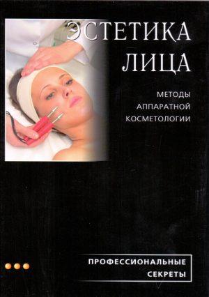 Эстетика лица: методы аппаратной косметологии. Профессиональные секреты. Часть II