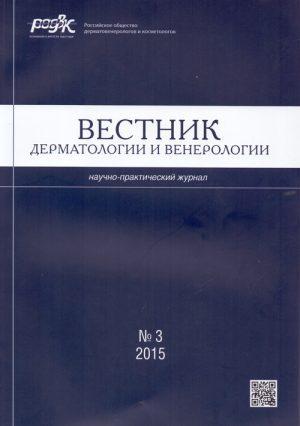 Вестник дерматологии и венерологии 3/2015. Научно-практический журнал