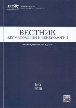 Вестник дерматологии и венерологии 2/2015. Научно-практический журнал