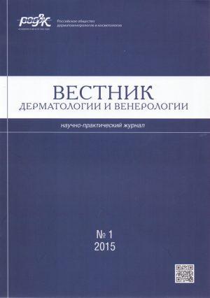 Вестник дерматологии и венерологии 1/2015. Научно-практический журнал