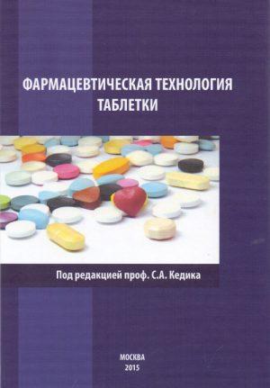 Фармацевтическая технология. Таблетки. Учебное пособие