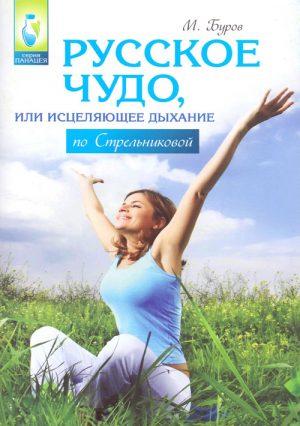 Русское чудо, или Исцеляющее дыхание по Стрельниковой