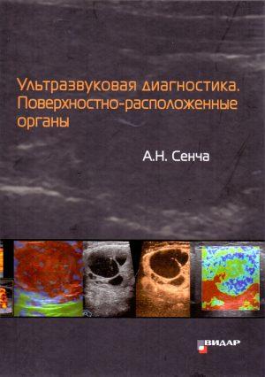 Ультразвуковая диагностика. Поверхностно-расположенные органы