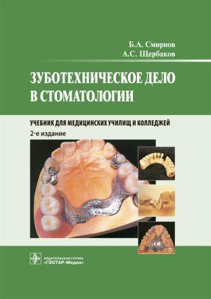 Зуботехническое дело в стоматологии. Учебник