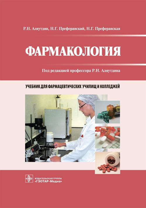 Cover_Farmacy_utv.indd