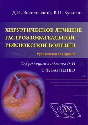 Хирургическое лечение гастроэзофагеальной рефлюксной болезни