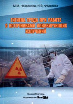 Гигиена труда при работе с источниками ионизирующих излучений. Учебно-методическое пособие