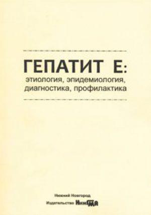 Гепатит Е. Этиология, эпидемиология, диагностика, профилактика. Учебное пособие