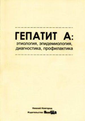 Гепатит А. Этиология, эпидемиология, диагностика, профилактика