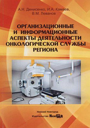 Организационные и информационные аспекты деятельности онкологической службы региона. Учебное пособие