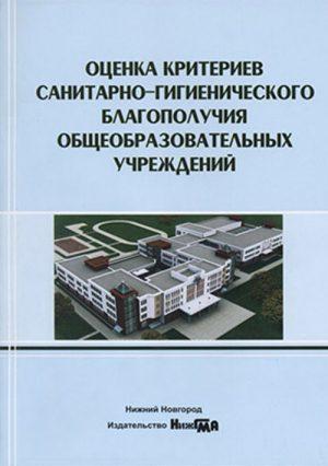 Оценка критериев санитарно-гигиенического благополучия общеобразовательных учреждений. Учебное пособие