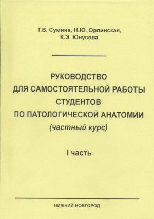 Руководство для самостоятельной работы студентов по патологической анатомии (частный курс). 1 часть