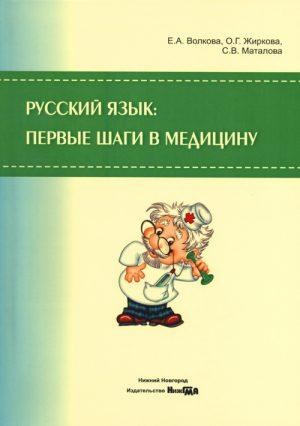 Русский язык: первые шаги в медицину