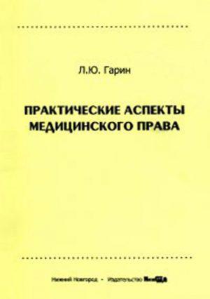 Практические аспекты медицинского права. Учебное пособие