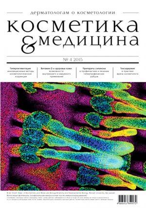Косметика & Медицина 4/2015